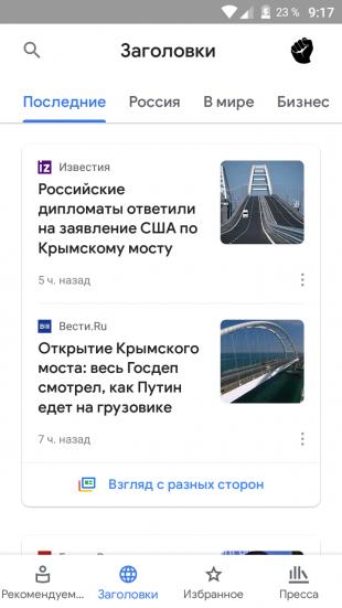 Google Новости: последние новости