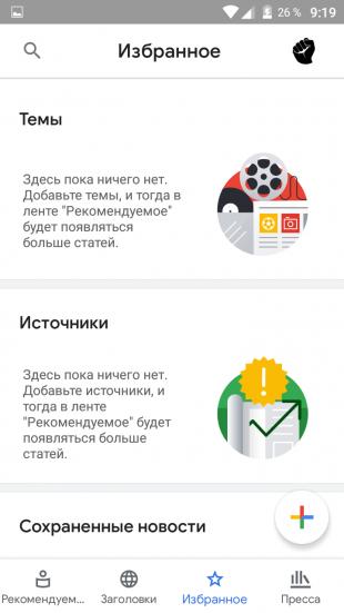 Google Новости: избранное