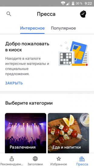 Google Новости: пресса