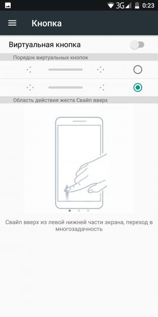 Elephone U. Управление жестами