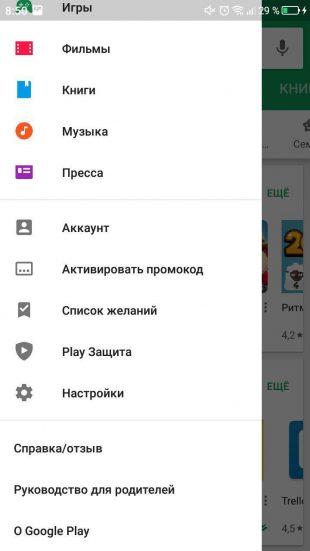 Отключить автообновление на Android. Настройки