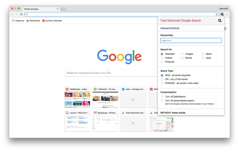 Как в гугл хром сделать поиск гугл фото 2