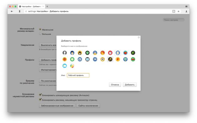Время работы дома. Yandex Browser