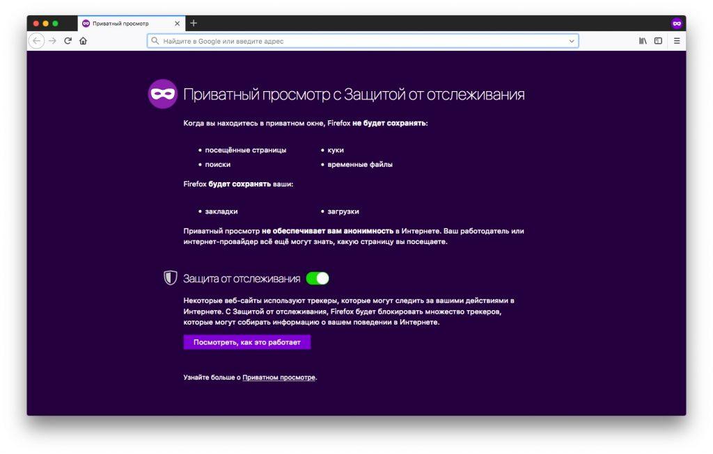 Режим инкогнито. Предупреждение Mozilla Firefox