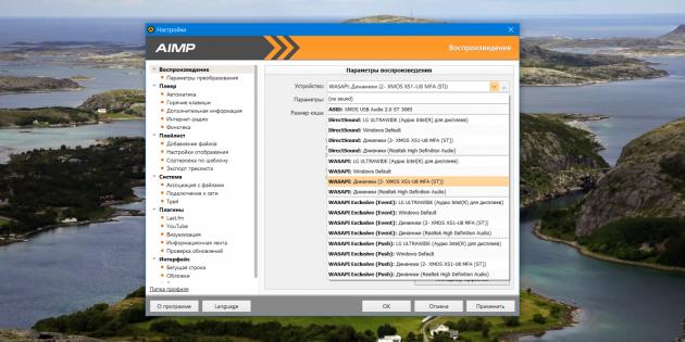 xDuoo XD-05: настройка AIMP