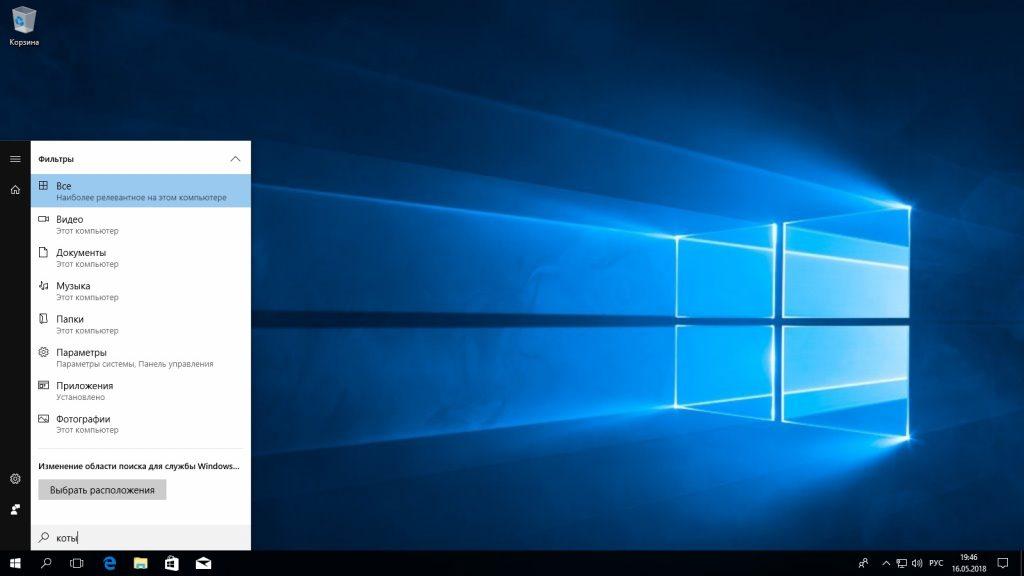 Поиск в Windows 10. Фильтрация результатов поиска