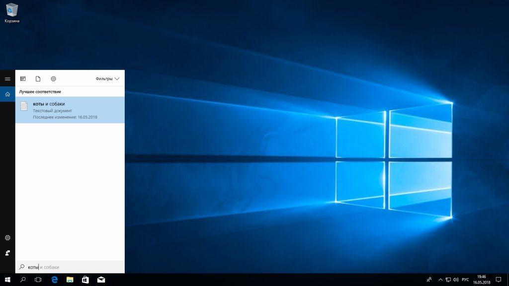 Поиск в Windows 10. Нечёткий поиск