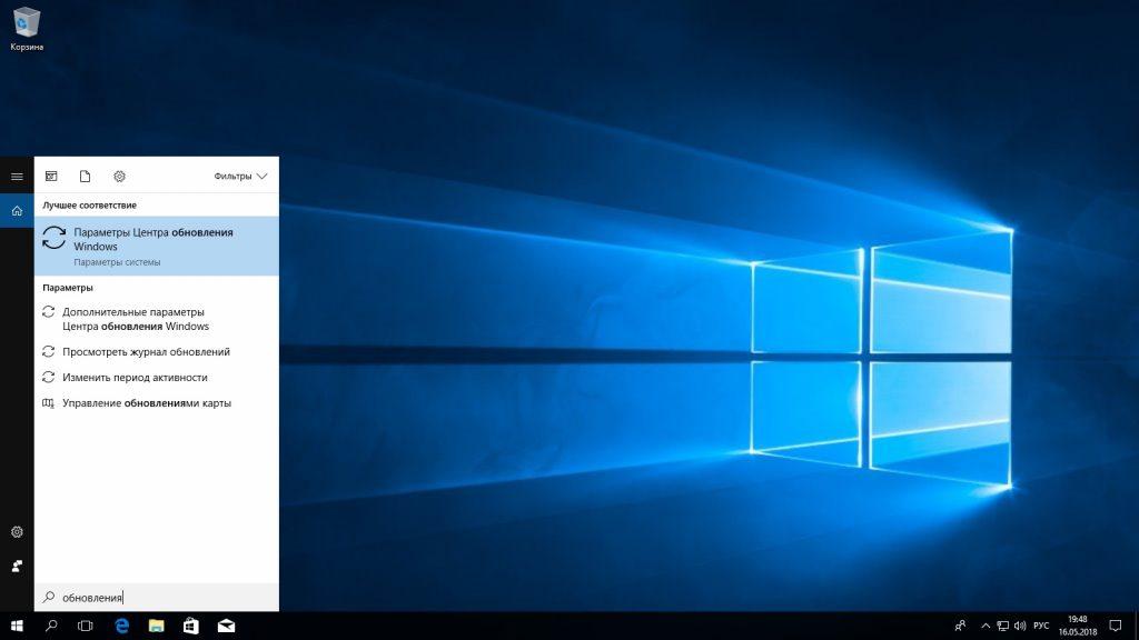 Поиск в Windows 10. Простой поиск настроек