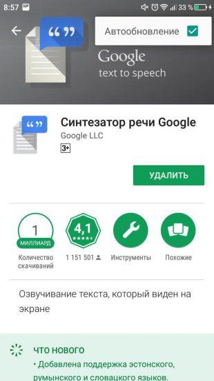 Отключить автообновление на Android. Автообновление