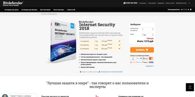Файрволы. Bitdefender Internet Security 2018
