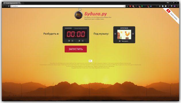 Бесплатные онлайн-будильники: Будила.ру