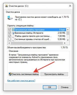 Как удалить Windows.Old. Очистить системные файлы