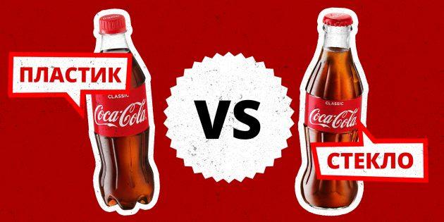 Cтекло или пластик: откуда пить Сoca-Cola вкуснее?
