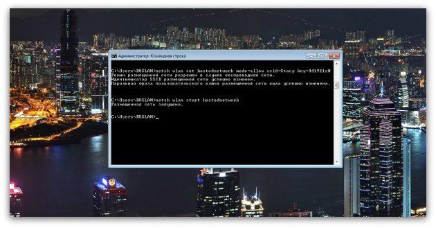 Как раздать интернет с компьютера через командную строку