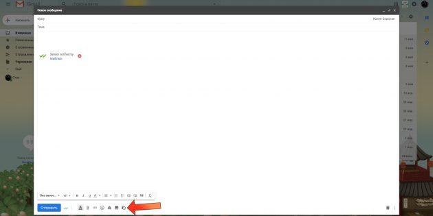 Письма в Gmail. Иконка замка с часами