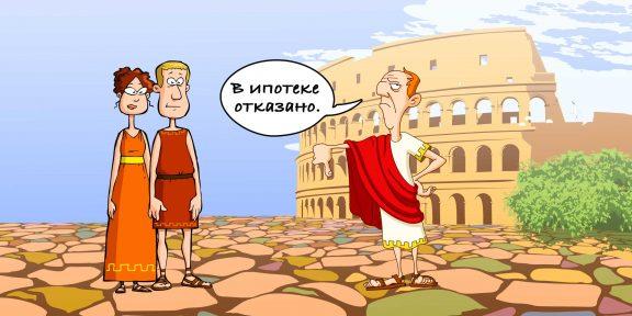 Какой была ипотека в разные исторические эпохи
