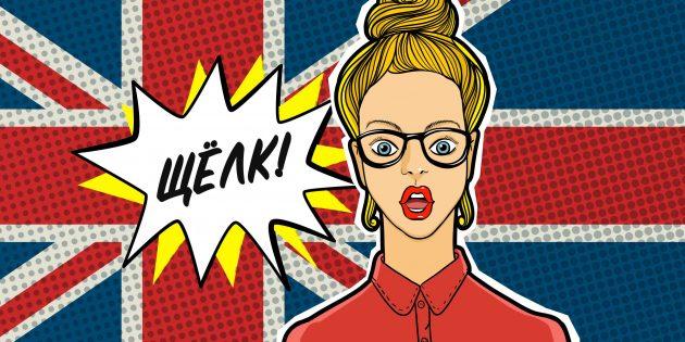 Как заставить себя учить английский (и надо ли)
