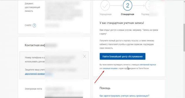 Как зарегистрироваться на «Госуслугах» через «Почту России»