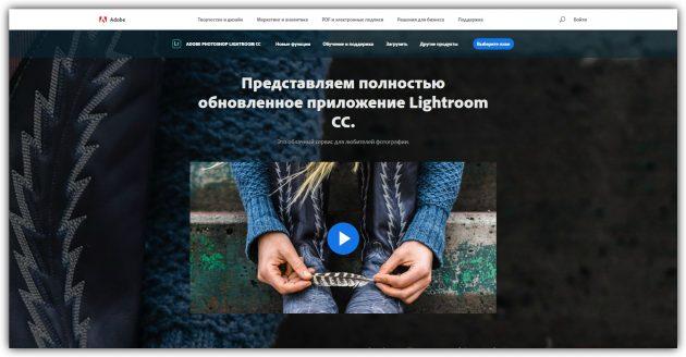 Лучшие фоторедакторы: Adobe Lightroom CC