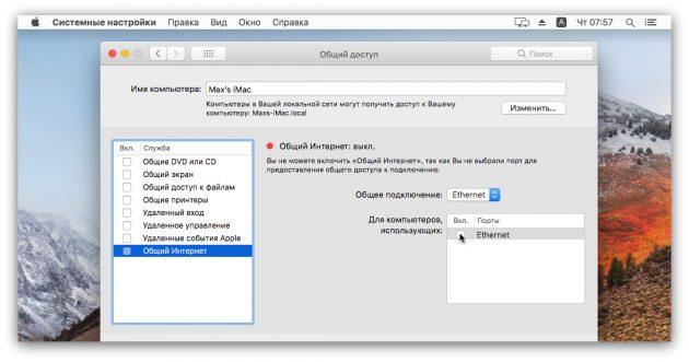 Как раздавать интернет с компьютера на macOS