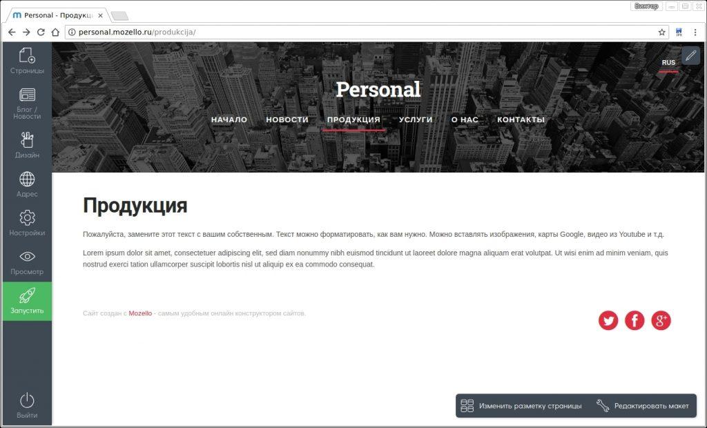 Конструкторы сайтов: Mozello