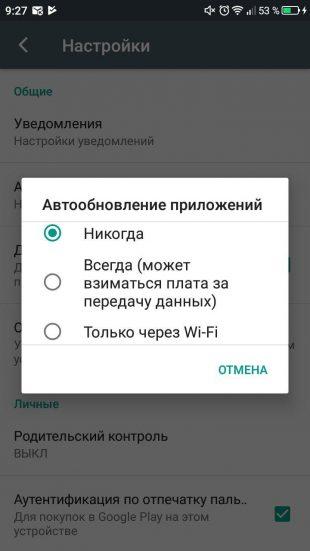 Отключить автообновление на Android. Настройки автообновлений