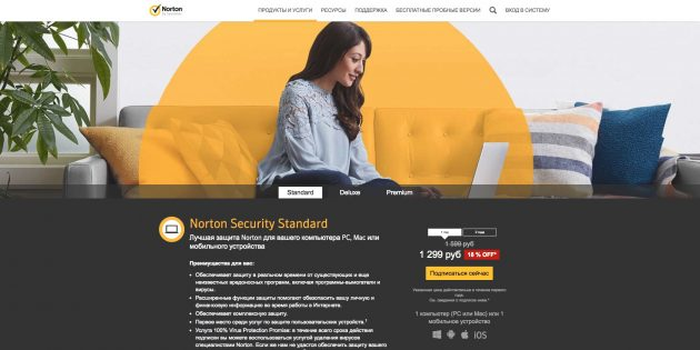 Файрволы. Norton Security Standard