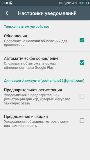 Отключить автообновление на Android. Уведомления