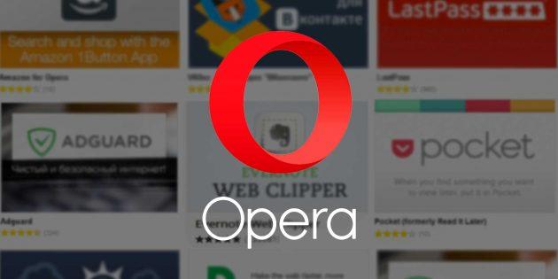 Расширения опера