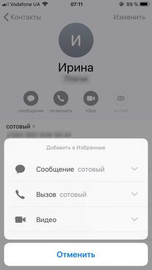 Быстрый просмотр списка избранных контактов с помощью 3D Touch