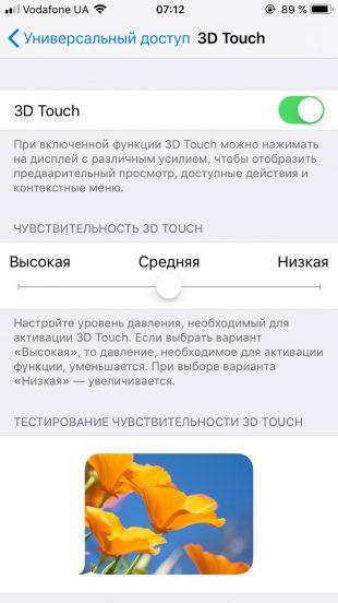 Настройка чувствительности 3D Touch