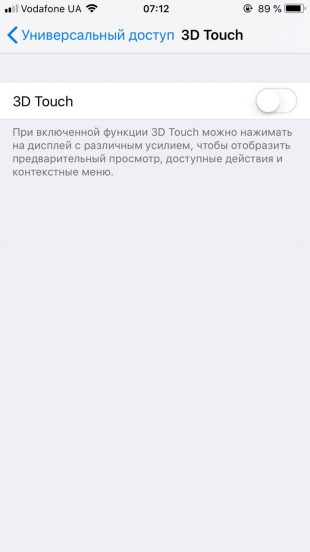 3D Touch: