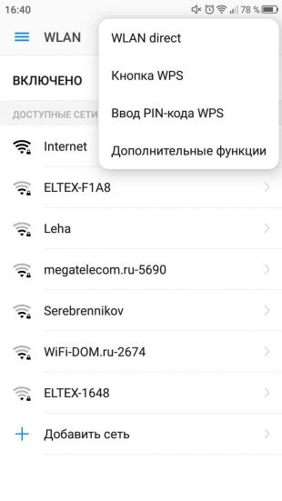 SHAREit. Раздел Wi-Fi (WLAN)