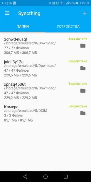 Синхронизация файлов. Папки