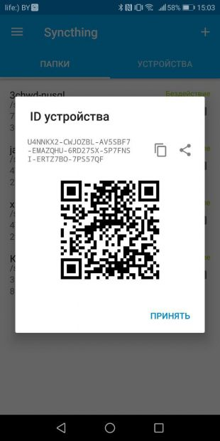 Синхронизация файлов. ID устройства