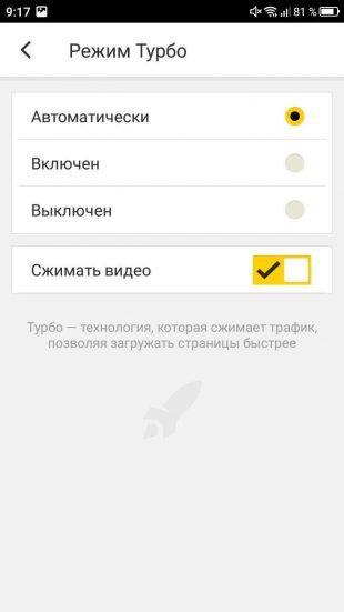 Как включить режим турбо в Яндекс.Браузере: Режим Турбо