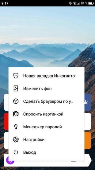 Как включить режим турбо в Яндекс.Браузере: Яндекс.Браузер