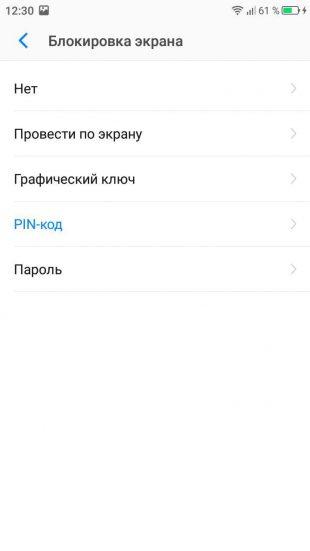 блокировка экрана на андроид