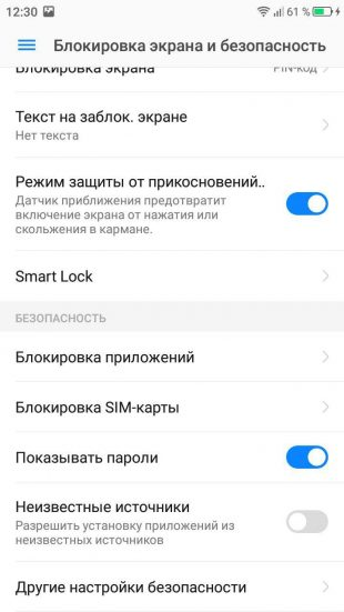 блокировка экрана на андроид. Smart Lock