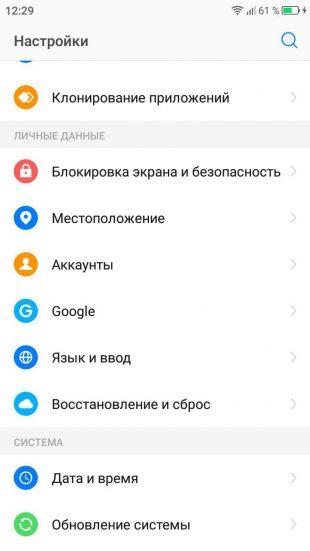 блокировка экрана на андроид и безопасность