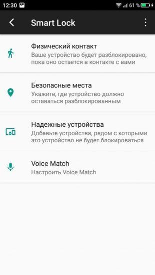 блокировка экрана на андроид. Автоматическая разблокировка