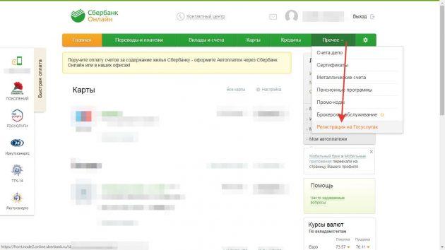 Регистрация на Госуслугах с помощью «Сбербанка Онлайн»