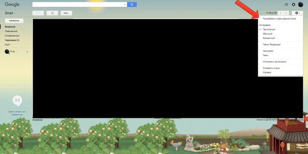 новая функция Gmail