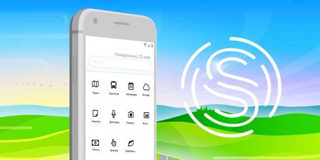 Siempo — лаунчер для Android, который настраивает на продуктивность