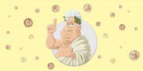 5 нестареющих финансовых советов от греческих и римских философов
