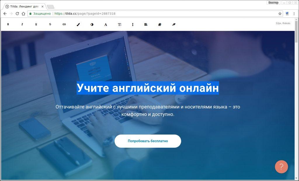 Конструкторы сайтов: Tilda Publishing