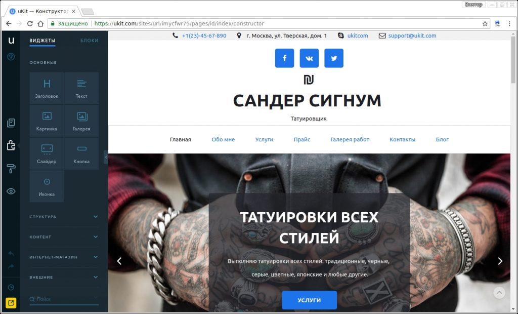 Конструкторы сайтов: uKit