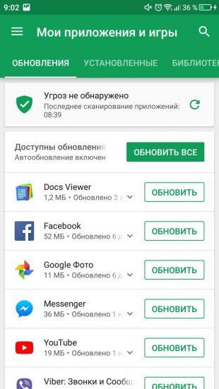 Отключить автообновление на Android. Обновления