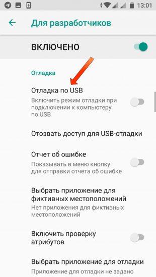 Как управлять смартфоном. Отладка по USB