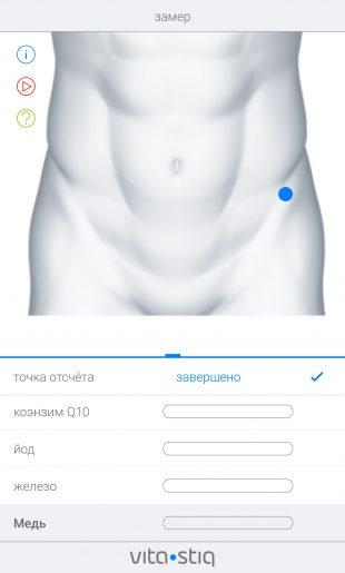 как измерить уровень витаминов с помощью Vitastiq